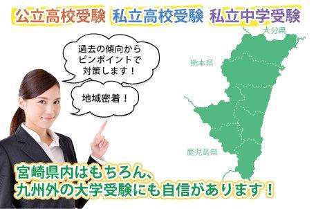 公立高校受験・私立高校受験・私立中学受験・宮崎県内はもちろん、九州外の大学受験にも自信があります