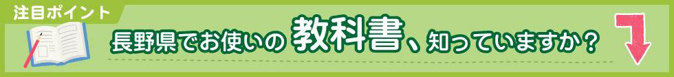 長野県でお使いの教科書を知っていますか?