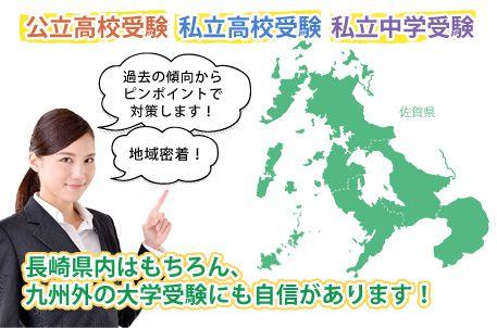 公立高校受験・私立高校受験・私立中学受験・長崎県内はもちろん、九州外の大学受験にも自信があります
