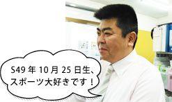 長崎エリア担当者 高橋 渉