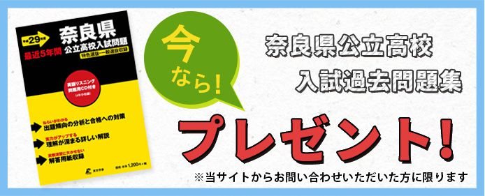 今なら奈良県公立高校入試問題集プレゼント!