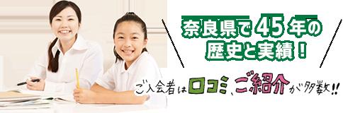 奈良県で45年の歴史と実績!ご入会者は口コミ、紹介が多数!
