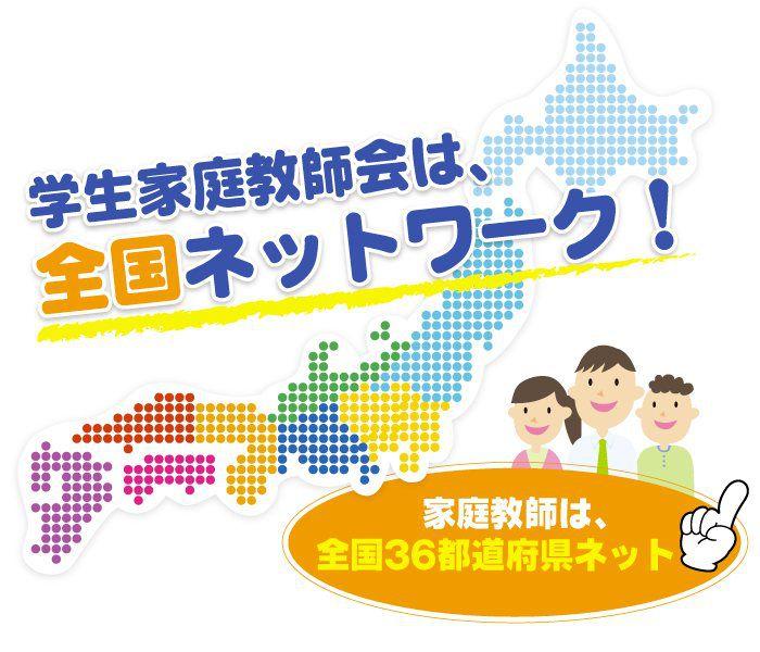 学生家庭教師会は全国ネットワーク 全国36都道府県ネット