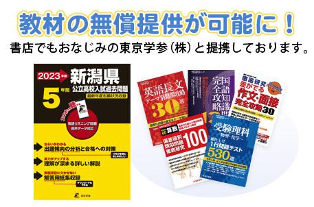 オリジナルテキストの無償提供が可能に!書店でもおなじみの東京学参(株)と提携しています