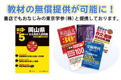 教材の無償提供が可能に!書店でもおなじみの東京学参(株)と提携しています