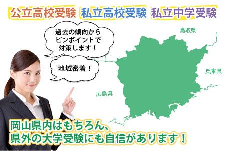 公立高校受験・私立高校受験・私立中学受験・岡山県内はもちろん、県外の大学受験にも自信があります