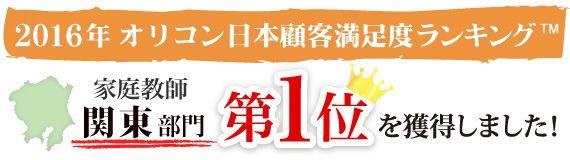 学生家庭教師会は2016年オリコン日本顧客満足度ランキング家庭教師部門「関東エリア」で第1位を獲得しました