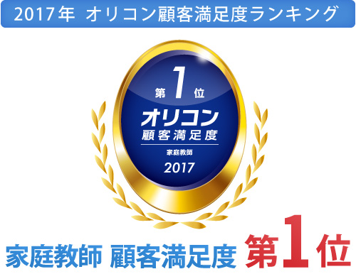 学生家庭教師会は2017年オリコン日本顧客満足度ランキング家庭教師部門で総合第1位を獲得しました