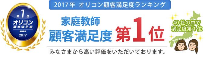学生家庭教師会は2017年オリコン日本顧客満足度ランキング家庭教師部門で第1位を獲得しました