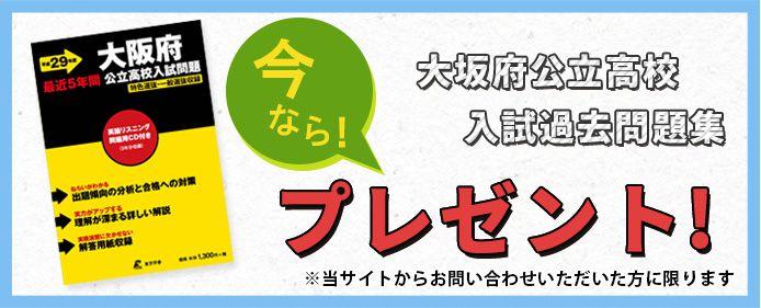 今なら大阪府公立高校入試問題集プレゼント!