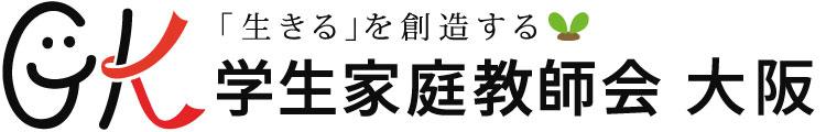 学生家庭教師会 大阪