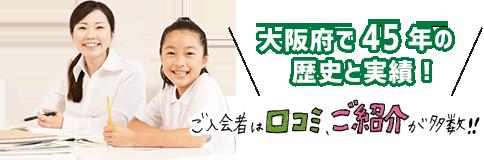 大阪府で45年の歴史と実績!ご入会者は口コミ、紹介が多数!