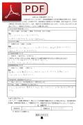 Hさんの声PDF