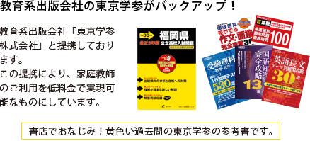 教育系出版会社の東京学参がバックアップ解説図