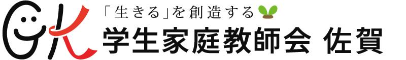学生家庭教師会 佐賀