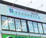 佐賀県事務所・教室外観