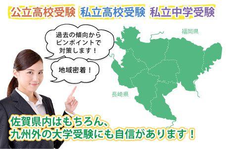 公立高校受験・私立高校受験・私立中学受験・佐賀県内はもちろん、九州外の大学受験にも自信があります