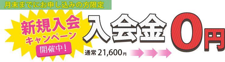 新規入会キャンペーン開催中入会金が0円