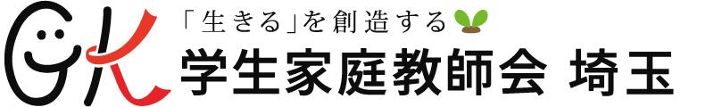 学生家庭教師会 埼玉