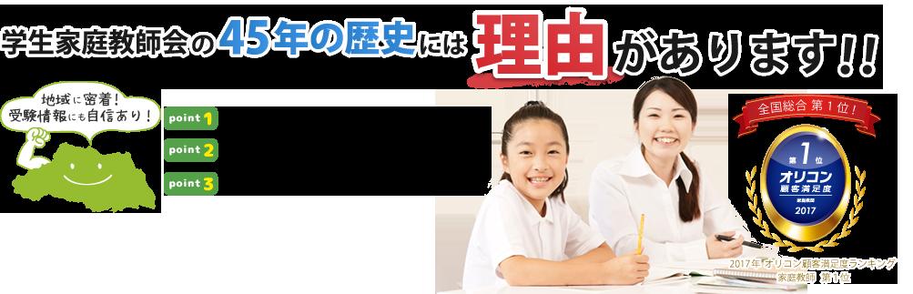 学生家庭教師会の45年の歴史には理由があります。2017年オリコン顧客満足度家庭教師全国第1位獲得。