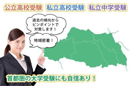 県立高校受験・私立高校受験・私立中学受験・東日本の大学受験にも自信があります
