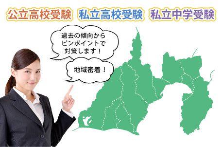 公立高校受験・私立高校受験・私立中学受験・東日本の大学受験にも自信があります