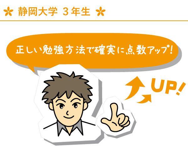 静岡大学3年生 正しい勉強方法で確実に点数UP!
