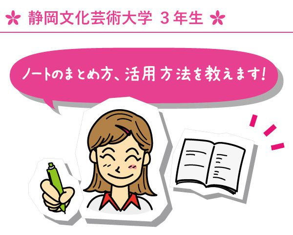 静岡文化芸術大学 3年生 ノートのまとめ方、活用方法を教えます!
