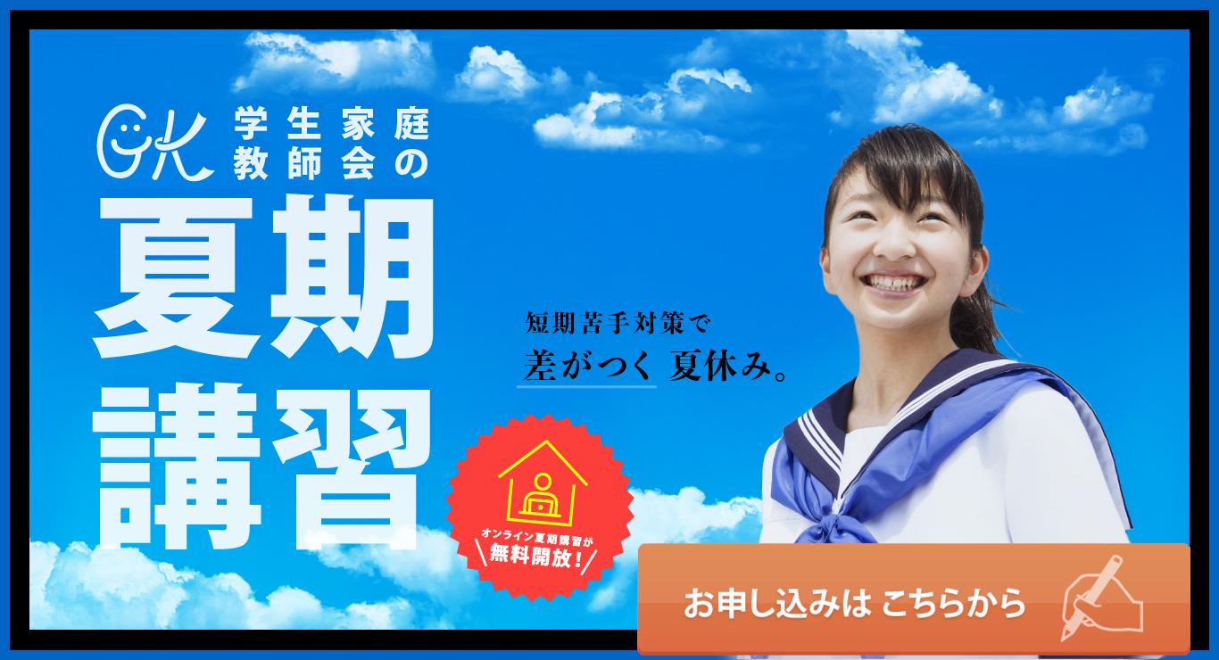 """学生家庭教師会の無料のオンライン夏期講習"""""""