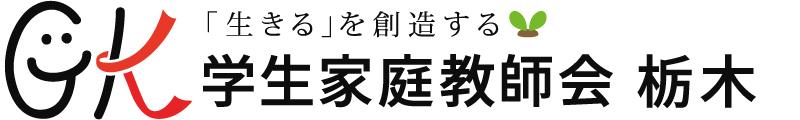 学生家庭教師会 栃木