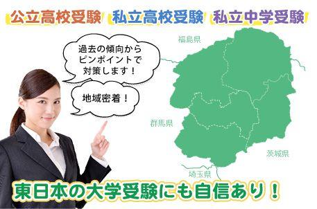 県立高校受験・私立高校受験・私立中学受験・北海道内はもちろん、県外の大学受験にも自信があります