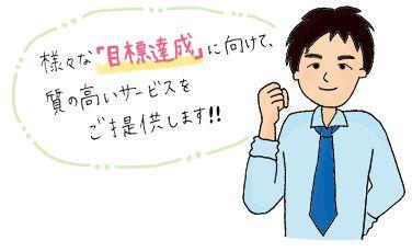 郡山支店担当者 樋口イメージイラスト
