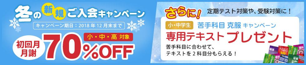 冬の新規ご入会キャンペーン