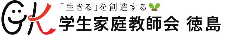 徳島県学生家庭教師会