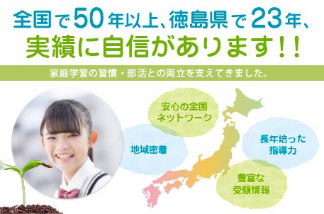 徳島で20年の実績に自信あり 安心の全国ネットワーク 地域密着 長年培った指導力 豊富な受験情報