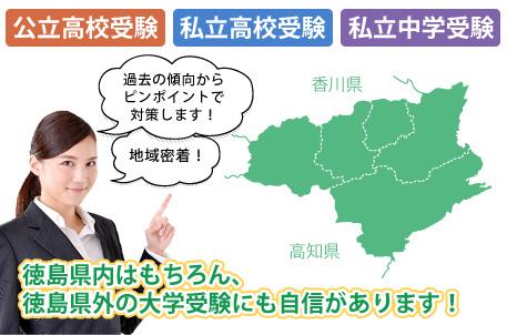 県立高校受験・私立高校受験・私立中学受験・徳島県外の大学受験にも自信があります