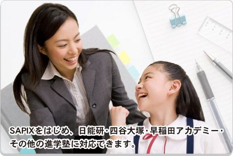 SAPIXをはじめ、日能研・四谷大塚・早稲田アカデミーなどの進学塾に対応できます。