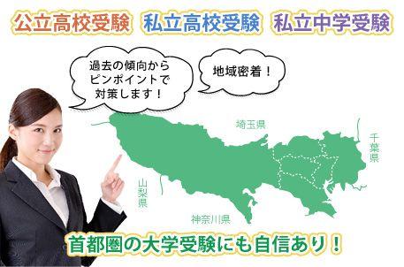 都立高校受験・私立高校受験・私立中学受験・東日本の大学受験にも自信があります
