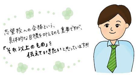 東京本部責任者 安江真志イメージイラスト
