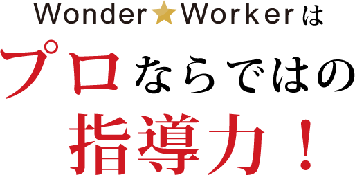 WonderWorkerはプロならではの指導力