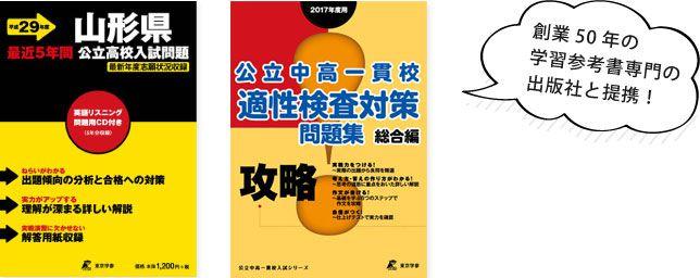 創業50年の学習参考書専門の出版企業と提携