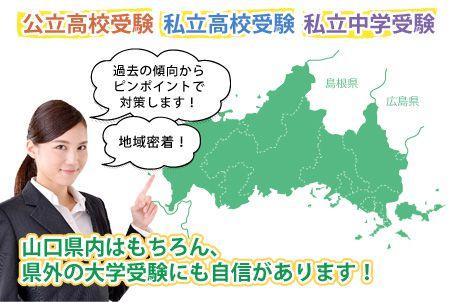 公立高校受験・私立高校受験・私立中学受験・山口県内はもちろん、九州外の大学受験にも自信があります