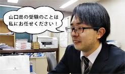 山口エリア担当者 財前優生
