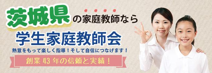 茨城県 学生家庭教師会