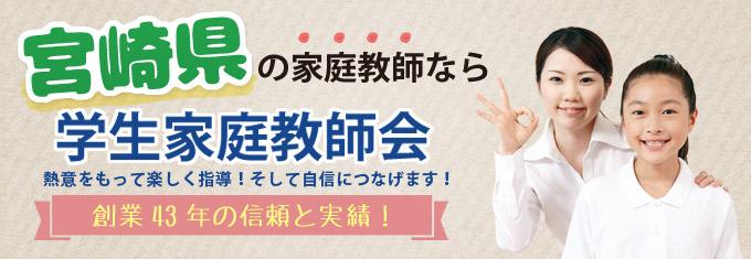 宮崎県 学生家庭教師会
