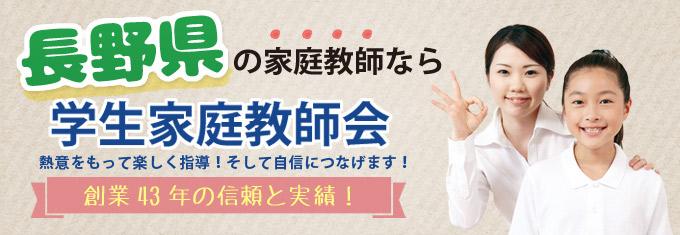 長野県 学生家庭教師会