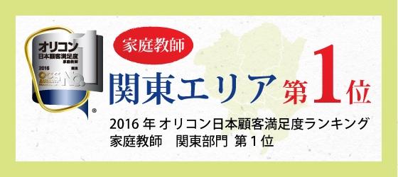 2016年オリコン日本顧客満足度ランキング家庭教師部門関東エリア1位