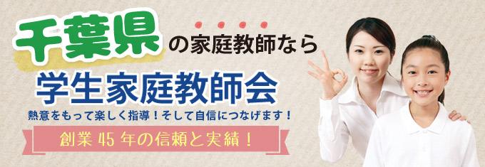 千葉県 学生家庭教師会