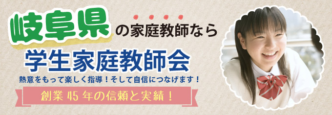岐阜県 学生家庭教師会