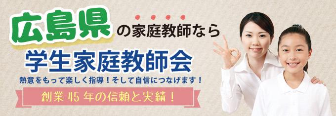 広島県 学生家庭教師会